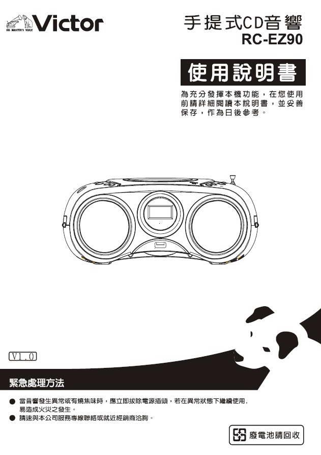 旺德电通RC-EZ90手提式音响说明书