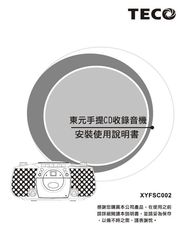旺德电通XYFSC002手提CD收录音机说明书