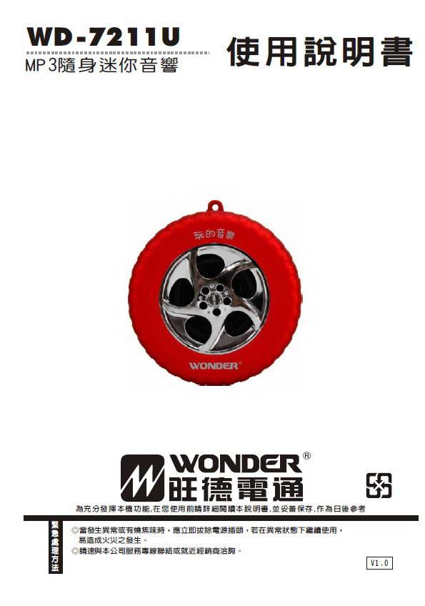 旺德电通WD-7211U随身迷你音响说明书