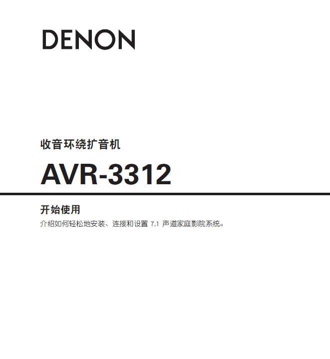 天龙AVR-3312功放使用说明书