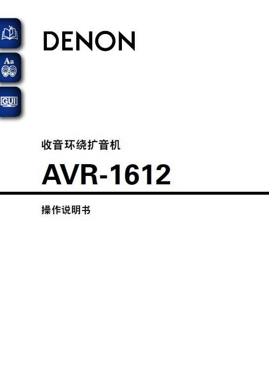 天龙AVR-1612功放使用说明书