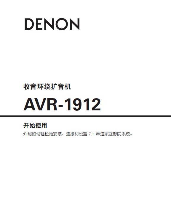 天龙avr-1912功放使用说明书