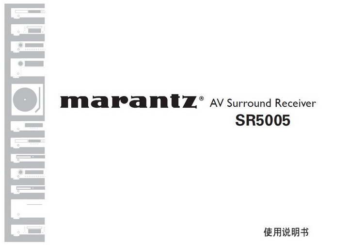 马兰士SR5005功放使用说明书