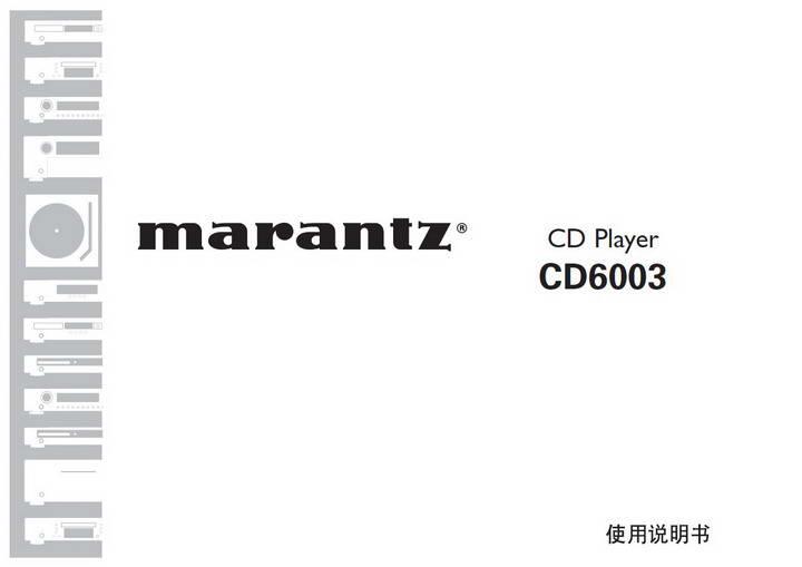 马兰士CD6003 CD播放机使用说明书
