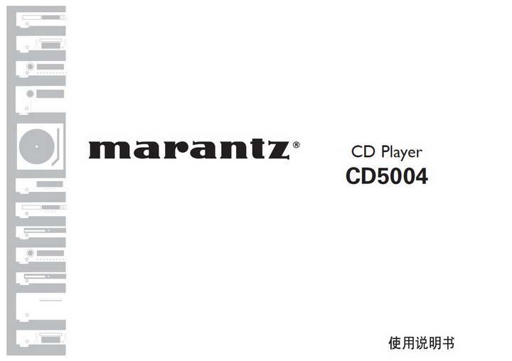 马兰士CD5004 CD播放机使用说明书