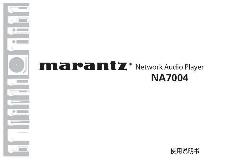 马兰士NA7004网络音频播放机使用说明书