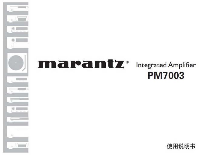 马兰士PM7003功放使用说明书