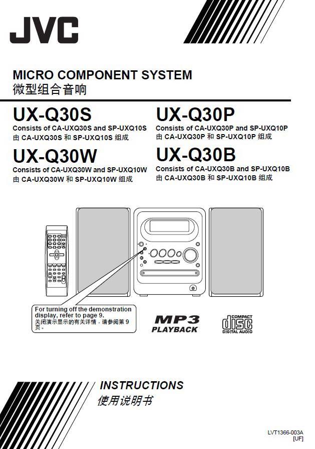 JVC UX-Q3A型音响使用说明书