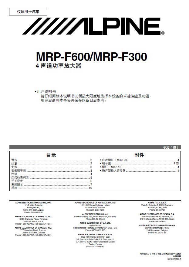阿尔派MRP-F600型车载4声道功率放大器说明书