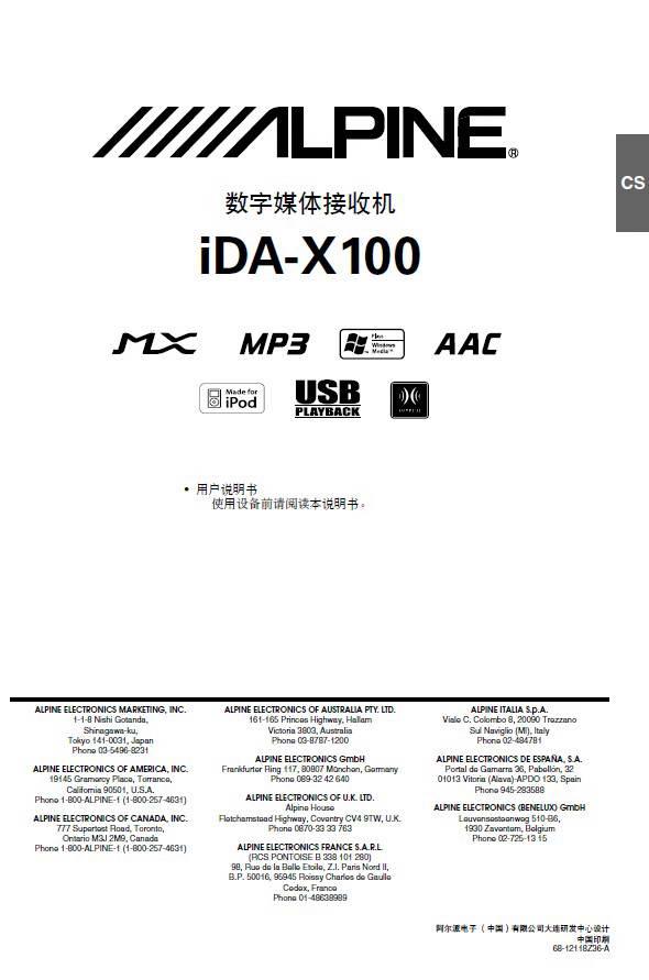 阿尔派IDA-X100型接收机说明书