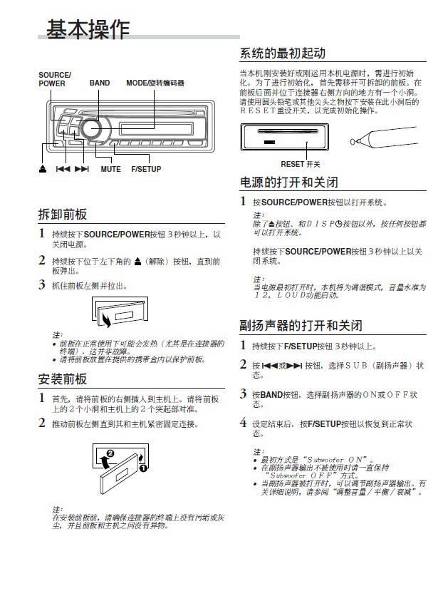 阿尔派CDM-9823型接收机说明书