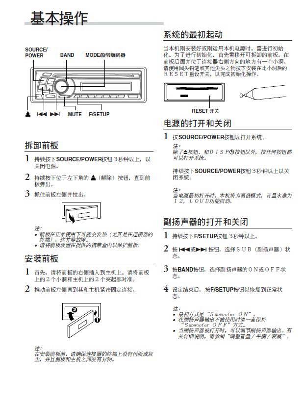 阿尔派CDM-9821型接收机说明书