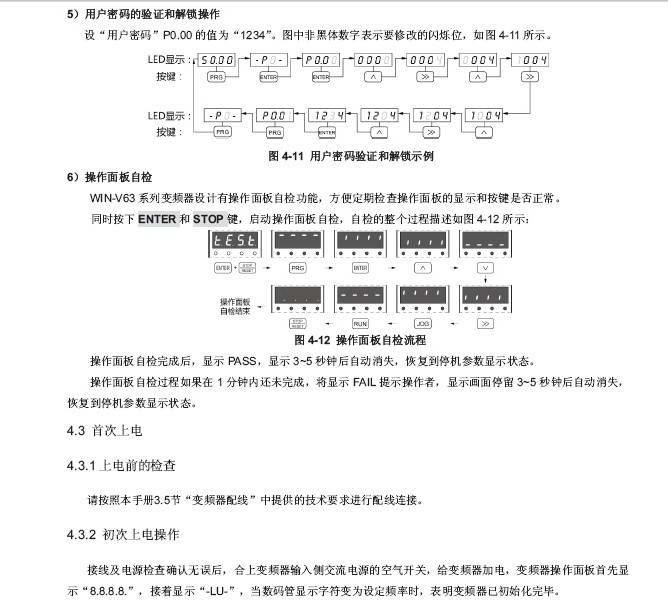 微能WIN-V63-055T4矢量变频器使用说明书