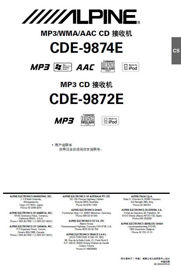 阿尔派CDE-9874E型接收机说明书