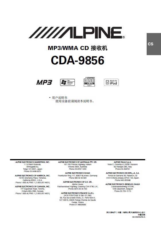 阿尔派CDA-9856型接收机说明书