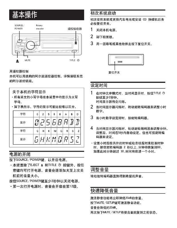 阿尔派CDA-9847型接收机说明书