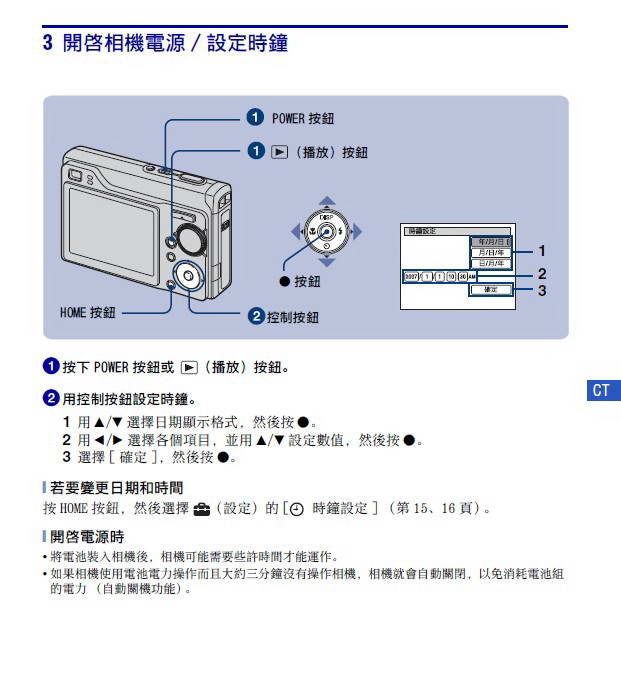 索尼DSC-W200数码相机使用说明书