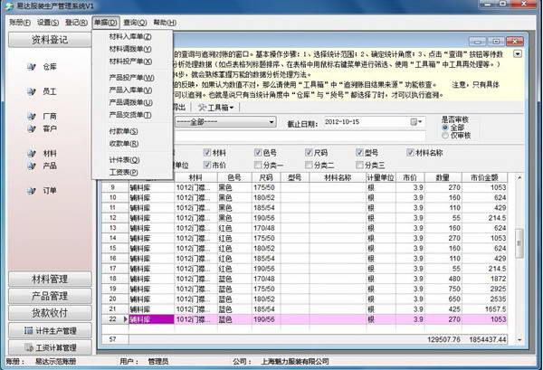易达制衣厂管理软件(ERP系统)