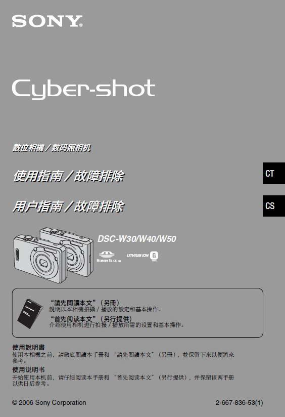 SONY索尼DSC-W50数码相机使用说明书