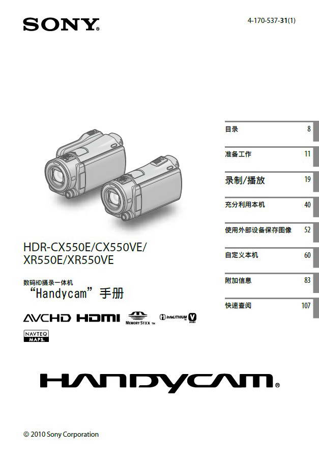 索尼HDR-XR550VE数码摄像机使用说明书
