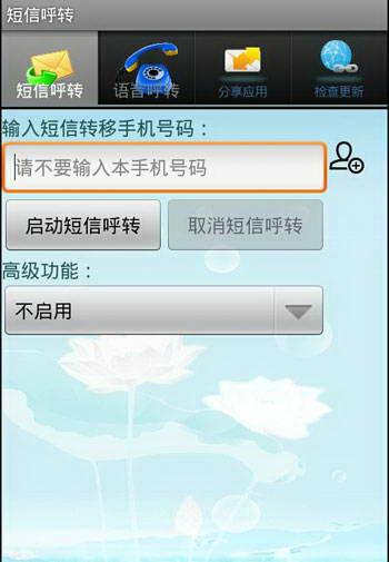 短信呼转 For Android