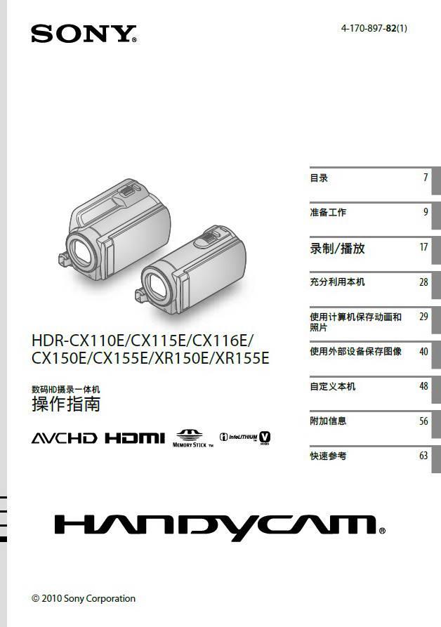 索尼HDR-CX155E数码摄像机使用说明书