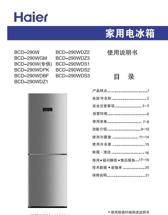 海尔BCD-290WDZ1电冰箱使用说明书