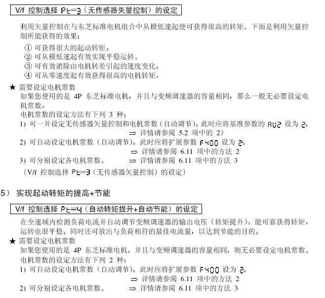 东芝VFA7-4300P变频器使用说明书