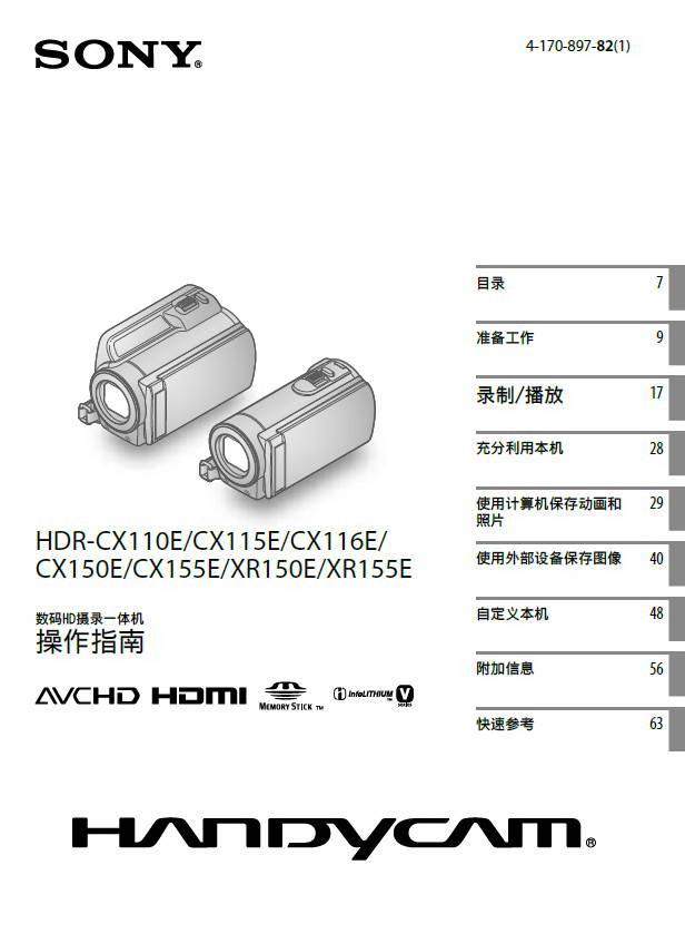 索尼HDR-CX115E数码摄像机使用说明书