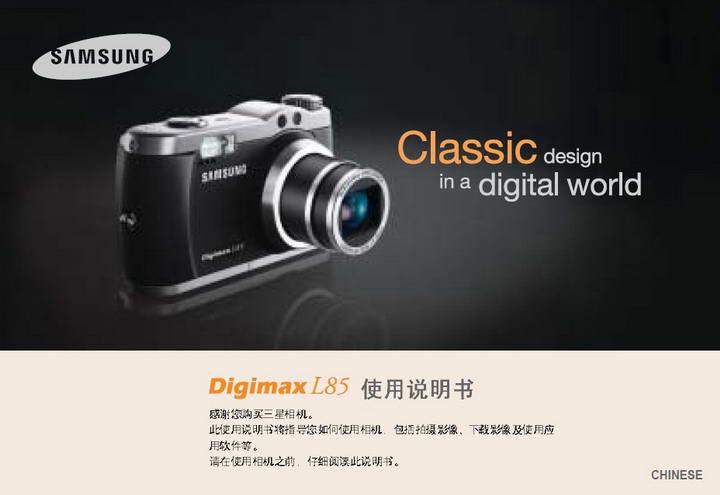 三星L85数码相机使用说明书