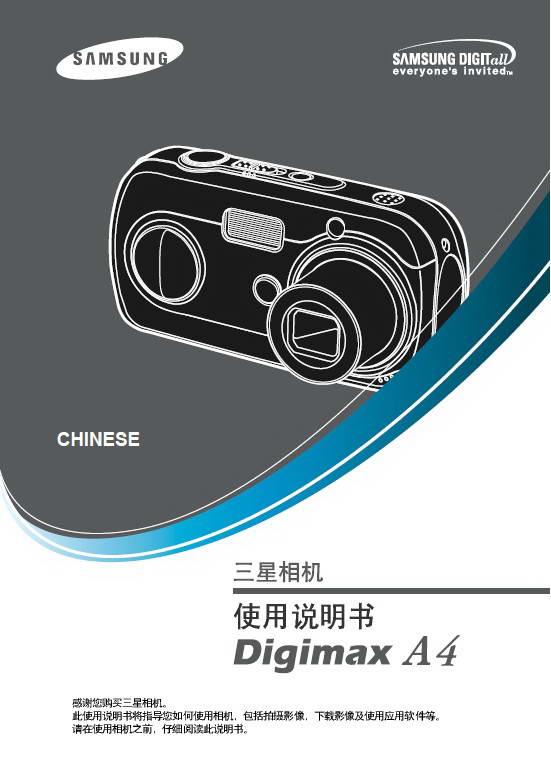 三星A4数码相机使用说明书