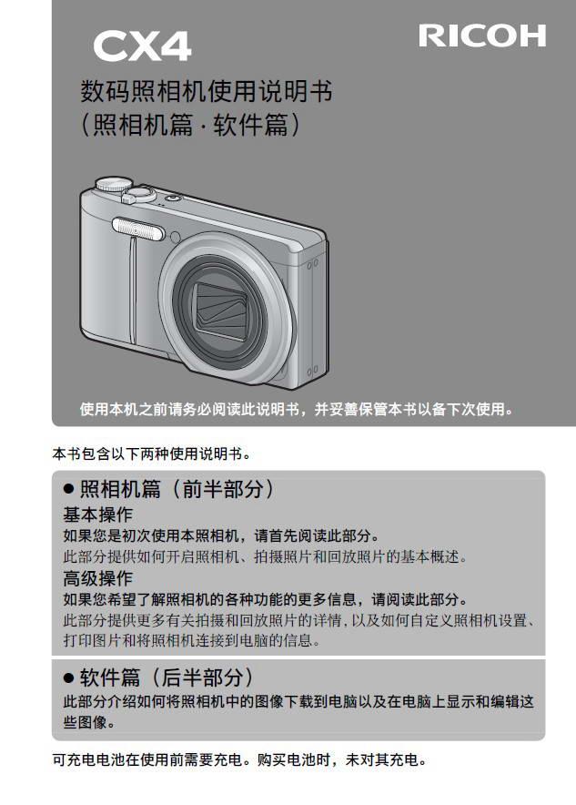 理光CX4数码相机使用说明书