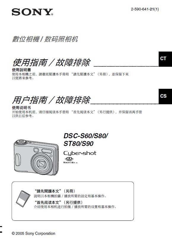 索尼DSC-S80数码相机使用说明书