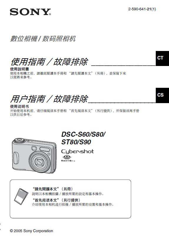 索尼DSC-S60数码相机使用说明书