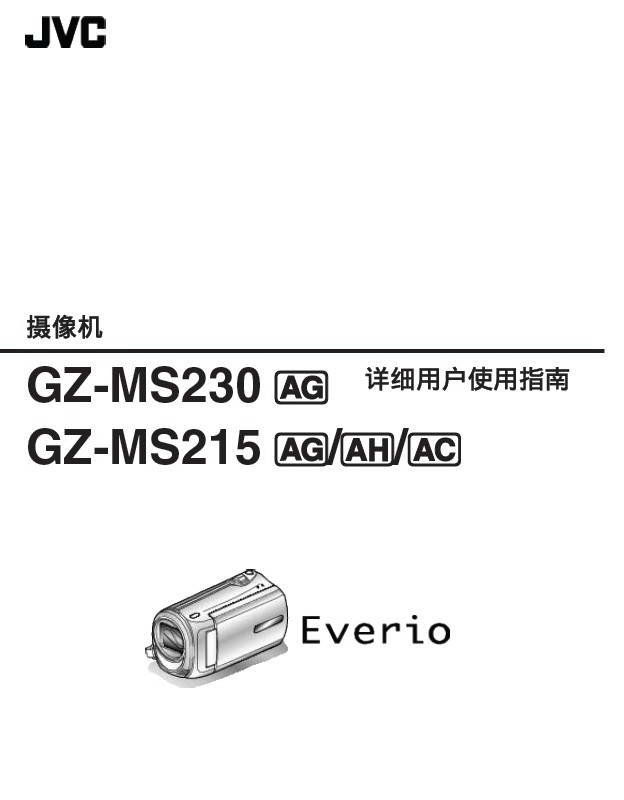 JVC GZ-MS230摄像机使用说明书