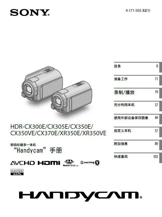 索尼HDR-CX350E数码摄像机使用说明书