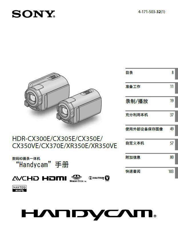 索尼HDR-CX305E数码摄像机使用说明书