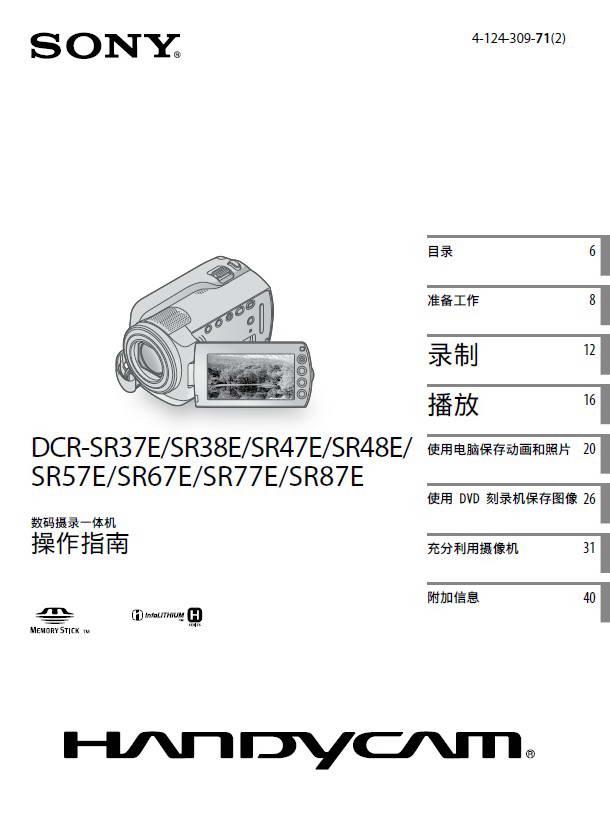 SONY索尼DCR-SR57E数码摄像机使用说明书