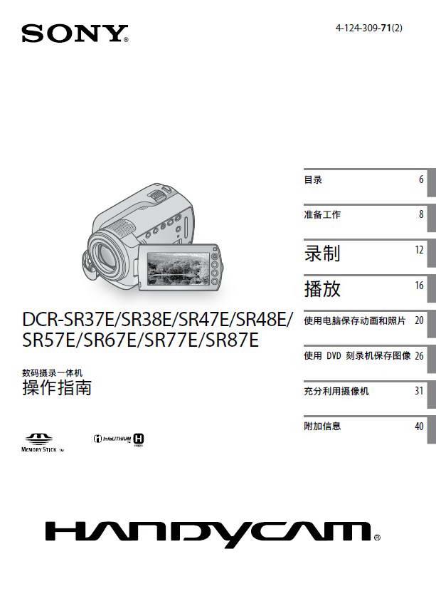 SONY索尼DCR-SR67E数码摄像机使用说明书