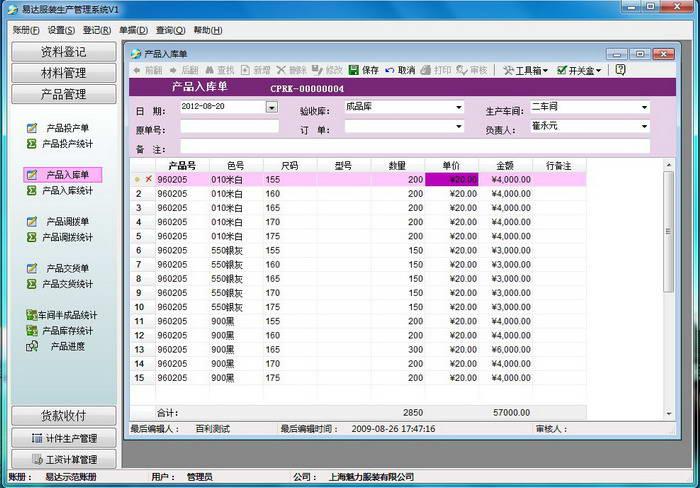 易达服装生产ERP管理系统软件