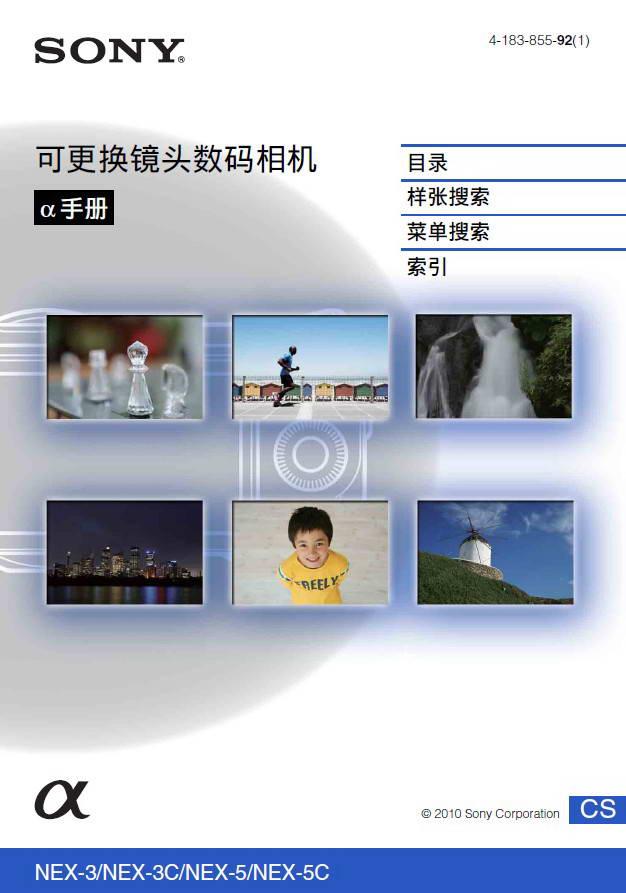 索尼NEX-5数码相机使用说明书