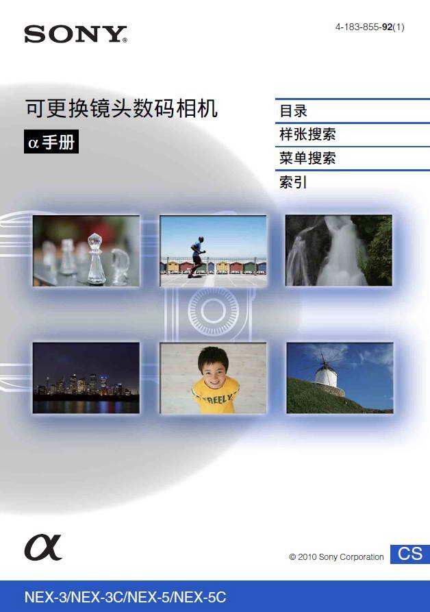 索尼NEX-3数码相机使用说明书