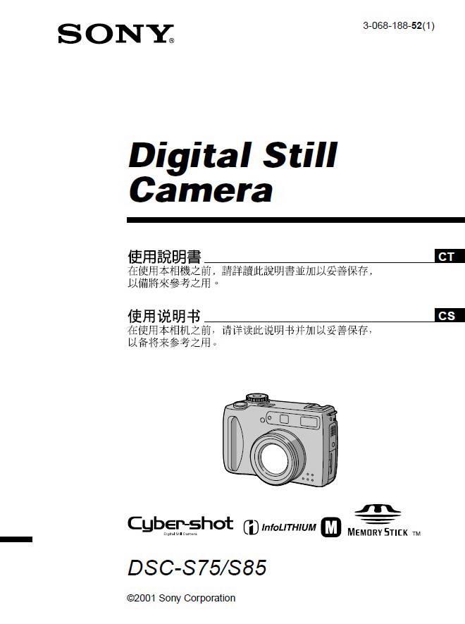 索尼数码相机DSC-S85型说明书