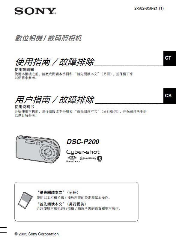 索尼数码相机DSC-P200型说明书