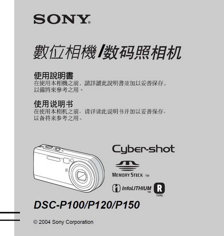 索尼数码相机DSC-P150型说明书