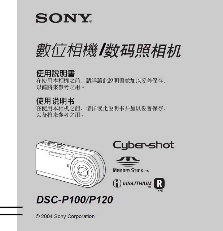 索尼数码相机DSC-P100型说明书