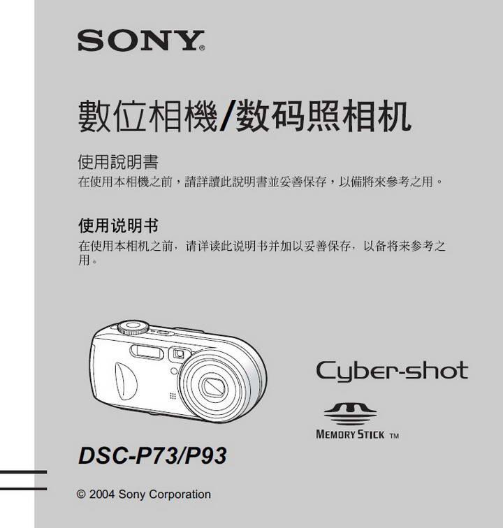 索尼数码相机DSC-P73型说明书