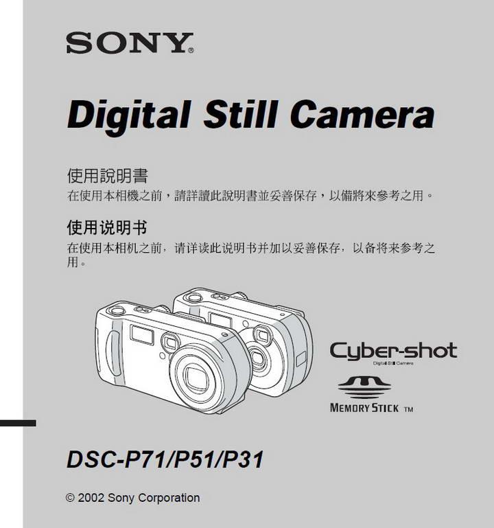 索尼数码相机DSC-P71型说明书