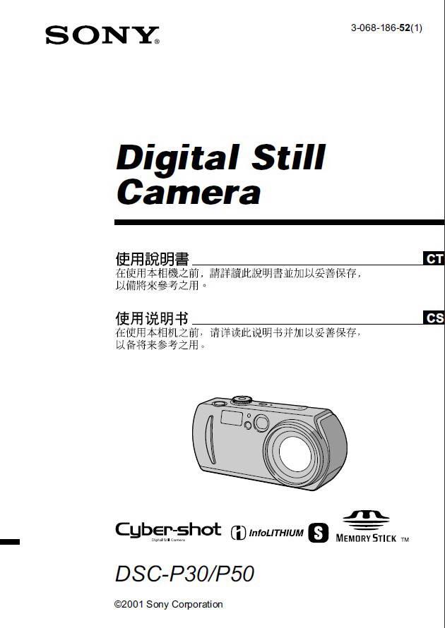 索尼数码相机DSC-P50型说明书