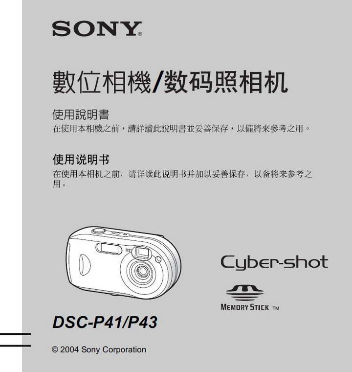 索尼数码相机DSC-P41型说明书
